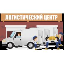 Обслуживание складов